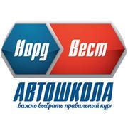 Автошкола Норд-Вест в Филях