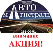 """Автошкола """"Автомагистраль"""""""