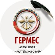ГЕРМЕС ДОСААФ
