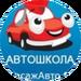 "Автошкола ""ФорсажАвто № 1"""