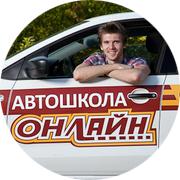 Авто-онлайн