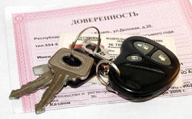 Россия отменила доверенности на управление автомобилем