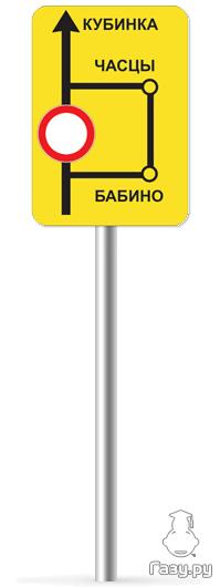 Знак 6.17 Схема объезда