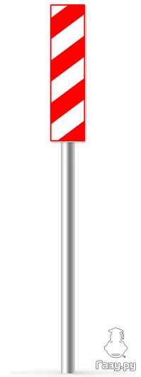 Знак 8.22.2 Препятствие