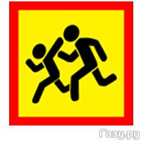 Знак 9.3 Перевозка детей
