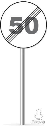 Знак 3.25 Конец зоны ограничения максимальной скорости